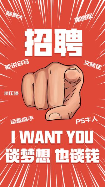 招聘/插画风/手机海报