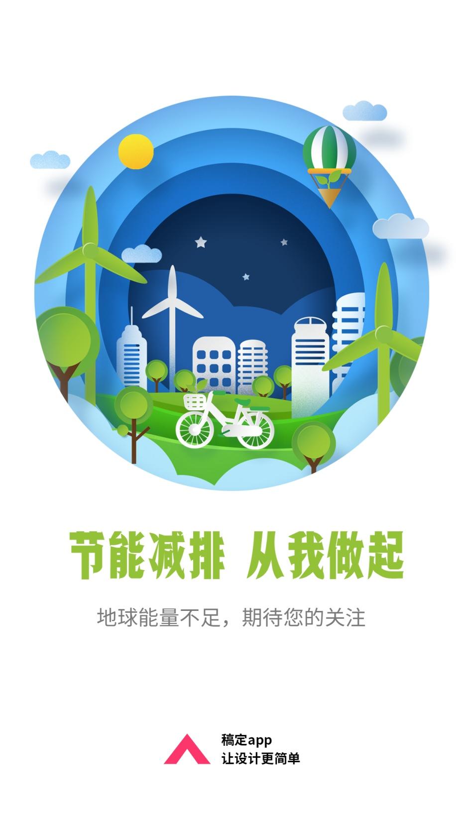 节能减排保护环境比赛手机海报