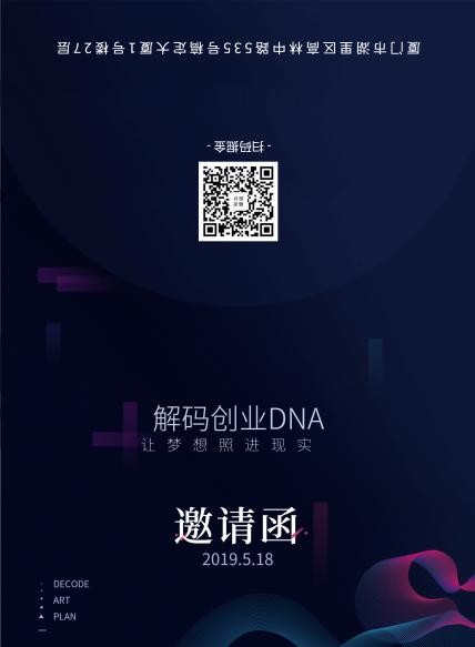 解码创业DNA/科技峰会/邀请函
