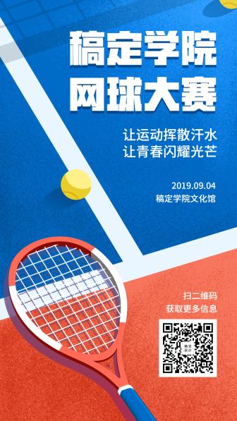 运动健身/网球比赛/扁平风/手机海报