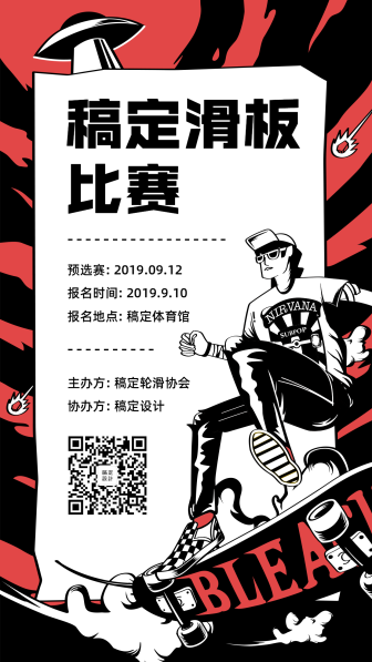 滑板比赛/运动健身/插画风/手机海报