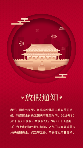 国庆节放假通知/党政/扁平风/手机海报