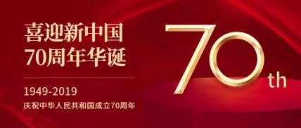 新中国70周年/国庆//红金喜庆/首图
