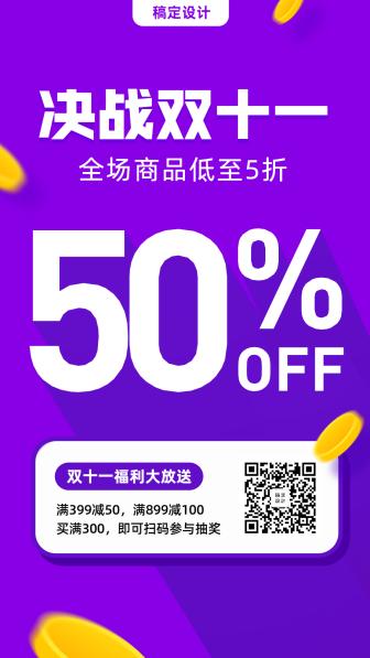 决战双十一/打折促销/福利放送/手机海报