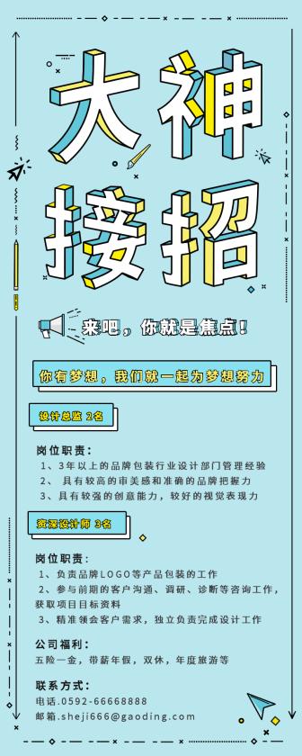 大神接招/招聘/长图海报