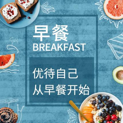 优待自己从早餐开始餐饮美食实景公众号文章方形配图
