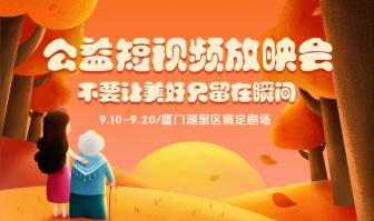 公益短视频放映会banner