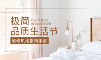 极简品质生活节banner