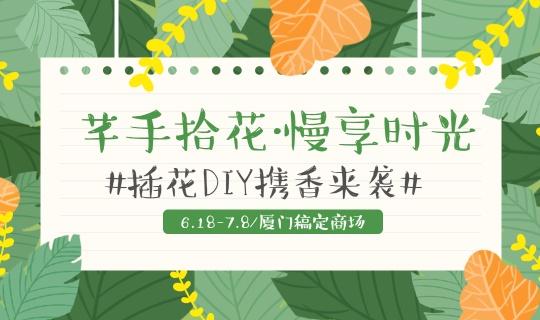 插画DIY课程页banner