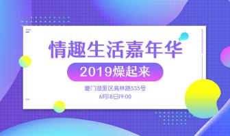 情趣生活嘉年华banner