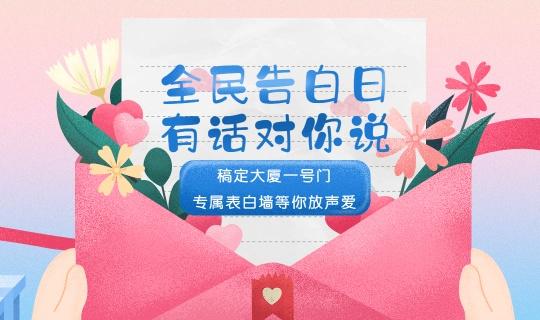 全民告白日banner