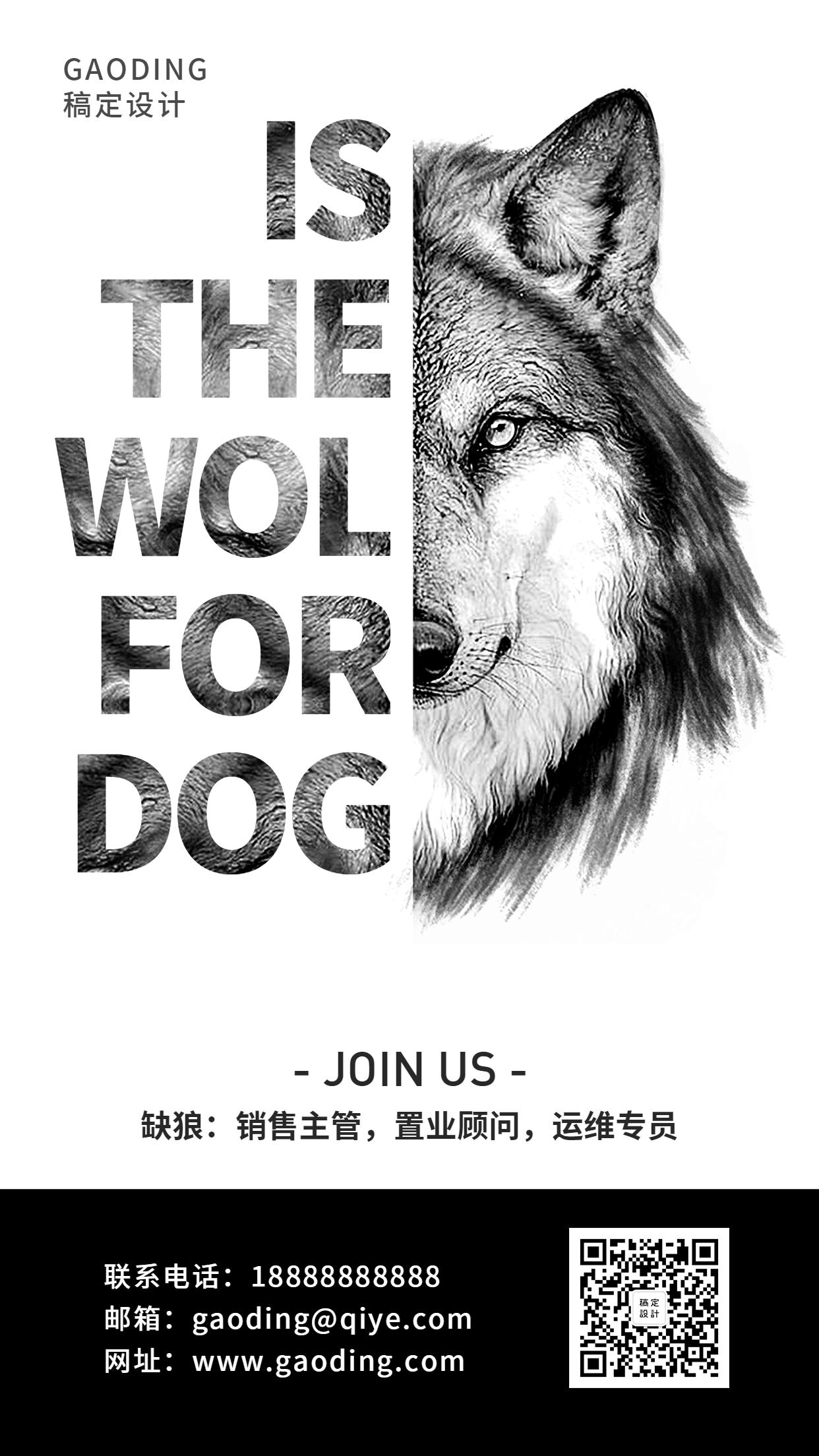 黑白狼性员工招聘海报