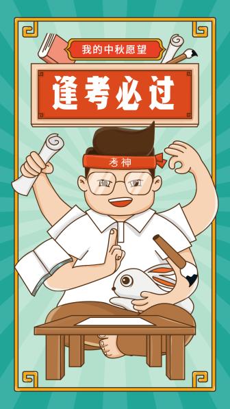 中秋春节/祝福/逢考必过/手机海报/启动页闪屏