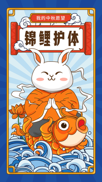 中秋/春节/祝福/锦鲤护体/启动页闪屏/手机海报