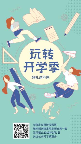 玩转开学季/简约插画/手机海报
