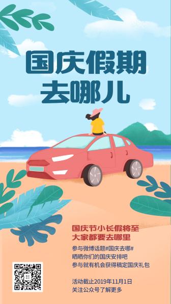国庆节/旅游出行/插画/手机海报