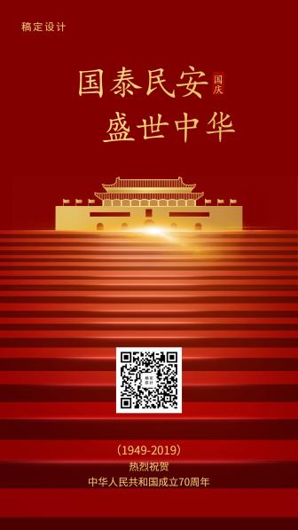 国庆节/国泰民安/党政风/红金/手机海报