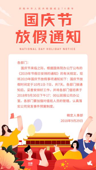 国庆节放假通知/卡通手绘/手机海报