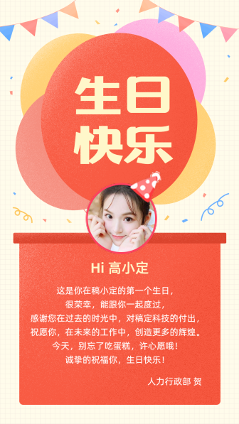 生日快乐/喜庆/手机海报