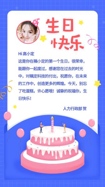 生日快乐/插画/手机海报