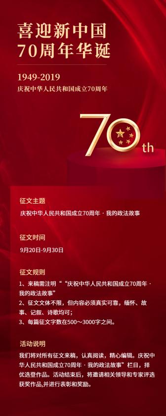 国庆节/70周年/党政/手机海报