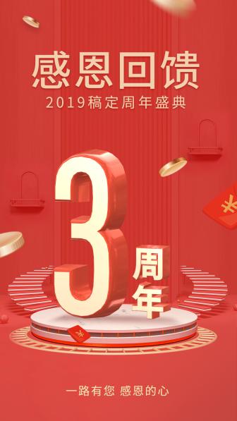3周年/倒计时/3D手机海报