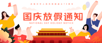 国庆节/放假通知/公众号首图