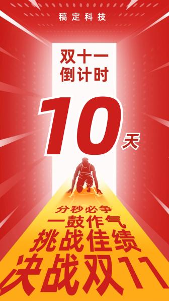 双十一倒计时/红色空间感冲击力/打鸡血/手机海报