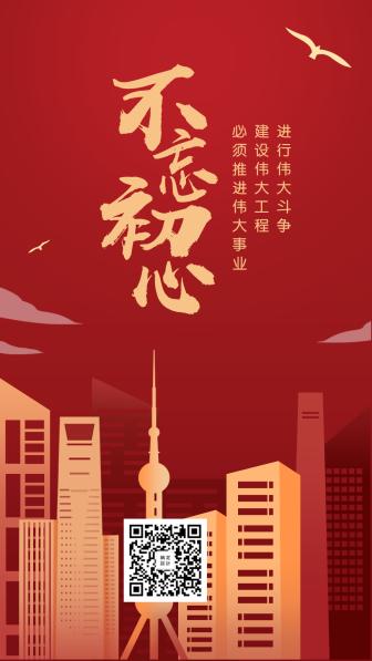 不忘初心/党政/手机海报