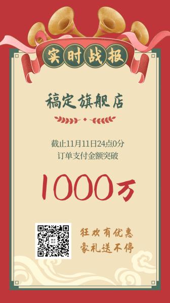 双十一实时战报/复古喜庆/手机海报