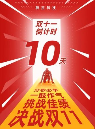 双十一倒计时/红色空间感/张贴海报