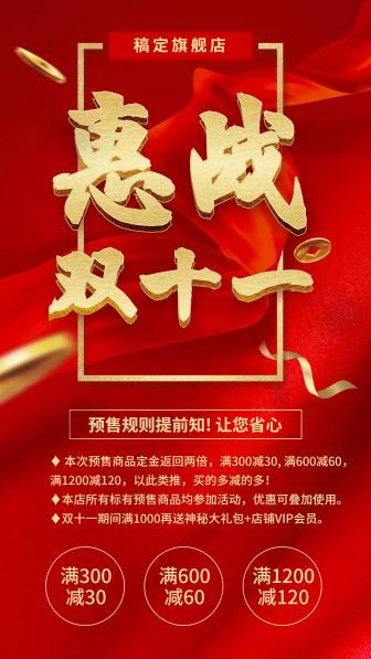 惠战双十一/红金喜庆促销/手机海报