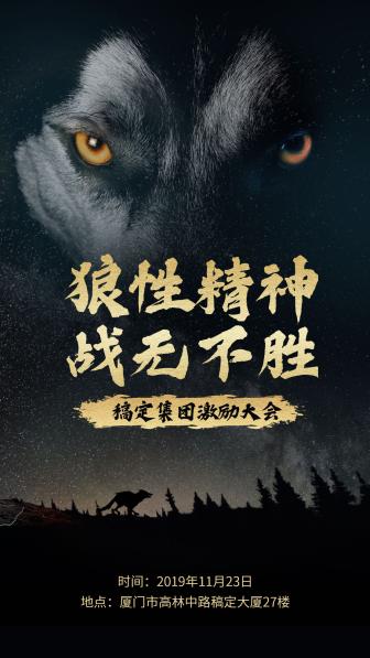 狼性精神/ 战无不胜/企业文化/手机海报