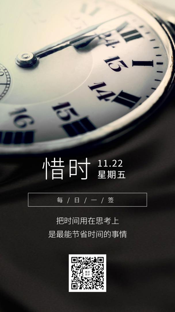 惜时/企业文化/简约实景/手机海报