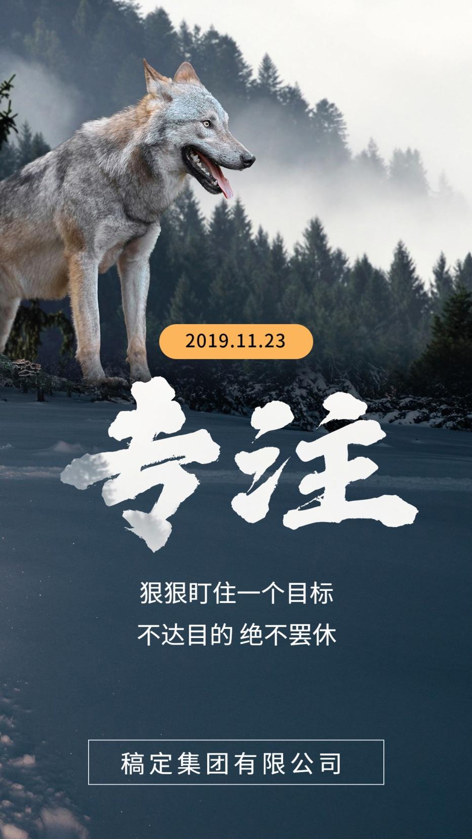 企业文化/励志/专注/简约实景/手机海报