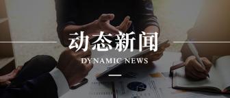 动态新闻/简约实景/首图