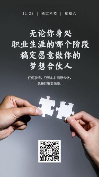 梦想合伙人/企业文化/实景排版/手机海报