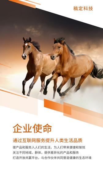 企业文化/使命/实景/渐变色块/手机海报