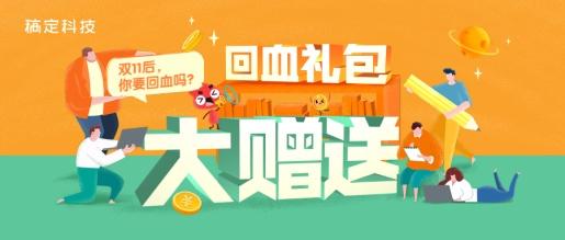内推/招聘/3D/手机海报