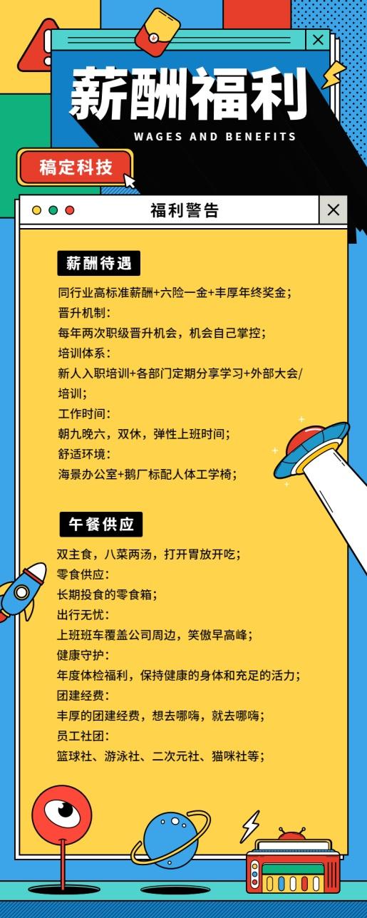 公司企业活动介绍/长图海报