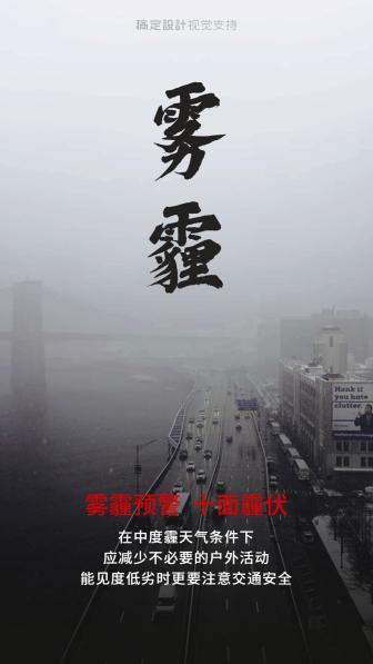 雾霾预警自然灾害防护环保公益提醒