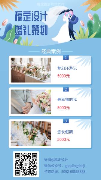 婚礼策划价目表