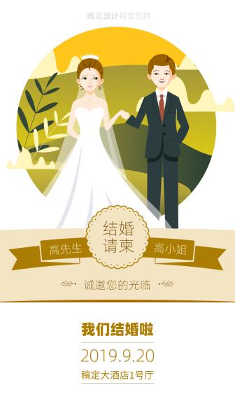 手绘清新婚礼邀请函