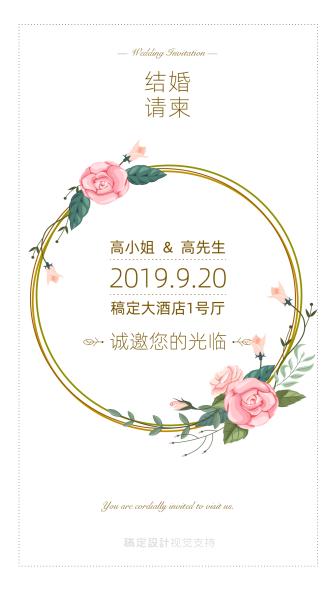 手绘创意婚礼邀请函简约风