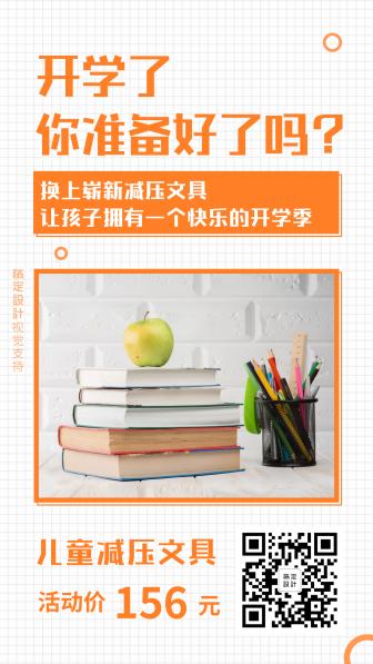 开学季文具活动宣传海报