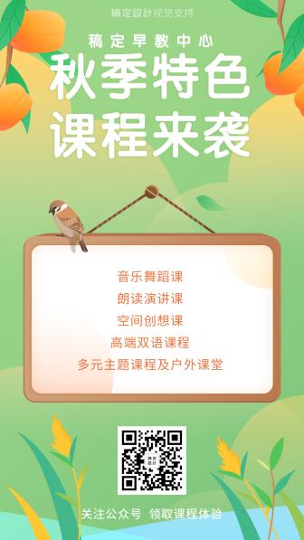 中小学秋季特色课程招生海报