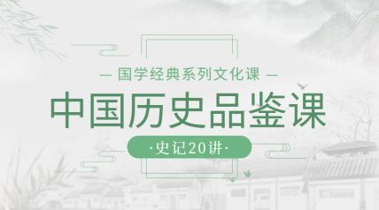 中国历史品鉴课课程封面