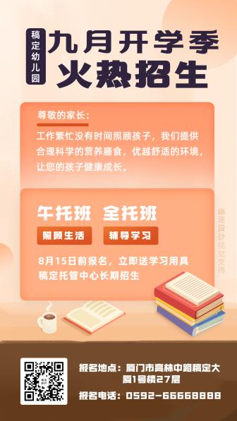 幼儿园开学季火热招生海报
