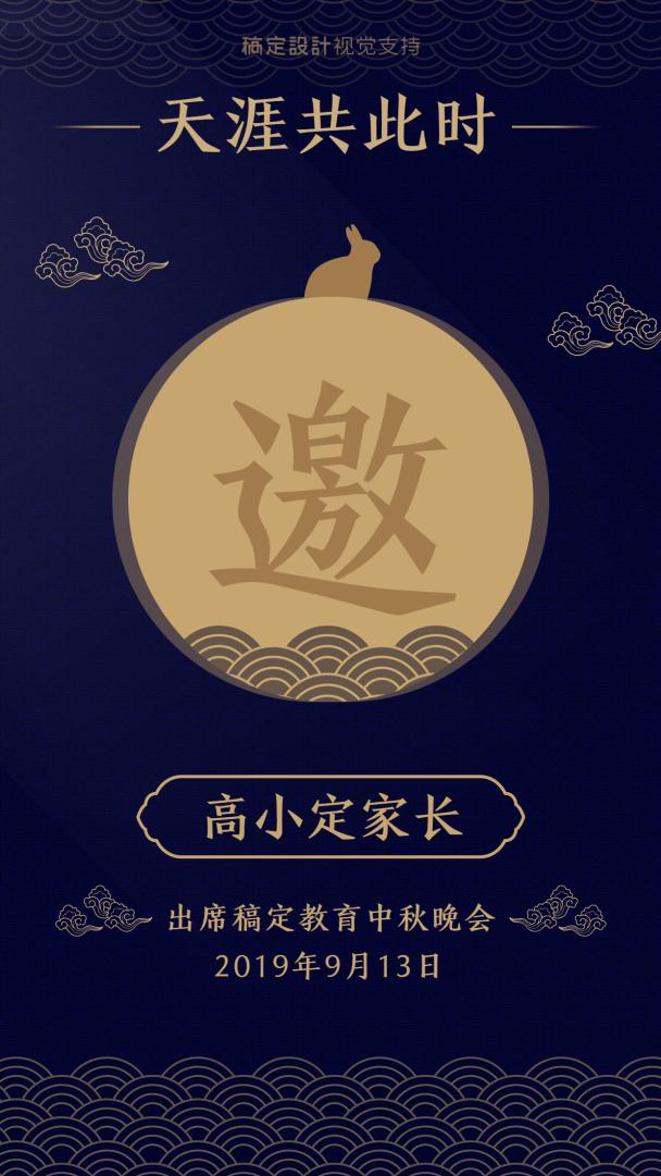 中秋节晚会邀请函