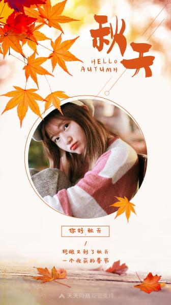 秋天枫叶问候日签